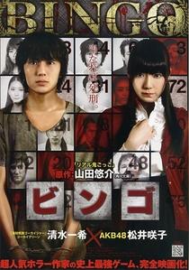 Bingo - Poster / Capa / Cartaz - Oficial 1