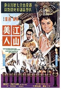 Jiang shan mei ren - Poster / Capa / Cartaz - Oficial 1