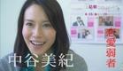 [新番組] 中谷美紀主演! 抱腹絶倒ラブコメディ! 4/15(金)スタート『私 結婚できないんじゃなくて、しないんです』【TBS】