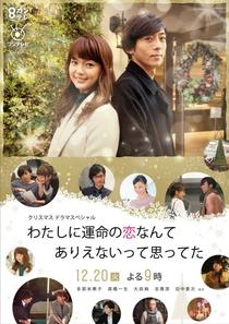 Watashi ni Unmei no Koi Nante Arienaitte Omotteta - Poster / Capa / Cartaz - Oficial 2