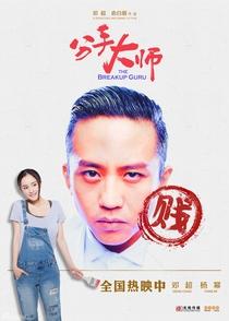 The Breakup Guru - Poster / Capa / Cartaz - Oficial 4