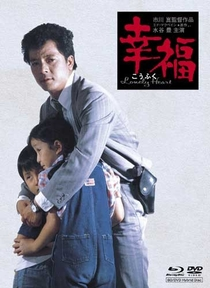 Lonely Heart - Poster / Capa / Cartaz - Oficial 2