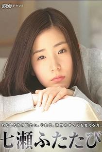 Nanase Futatabi - Poster / Capa / Cartaz - Oficial 2