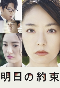 Ashita no Yakusoku - Poster / Capa / Cartaz - Oficial 1
