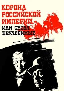 Coroa do Império Russo ou Novamente Os Vingadores Elusivos - Poster / Capa / Cartaz - Oficial 2
