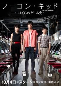 No Continue Kid: Bokura no Game Shi - Poster / Capa / Cartaz - Oficial 1