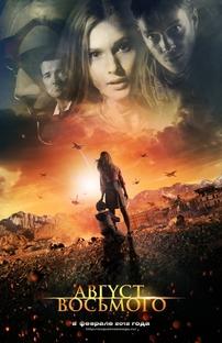 A Guerra de Agosto - Poster / Capa / Cartaz - Oficial 2