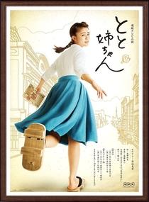 Toto Nee-chan - Poster / Capa / Cartaz - Oficial 1