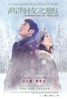Romancing in Thin Air (Gao hai ba zhi lian II)