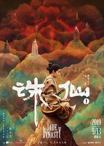 Dinastia Jade - Poster / Capa / Cartaz - Oficial 12
