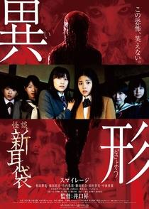 Kaidan Shin Mimibukuro Igyo - Poster / Capa / Cartaz - Oficial 1