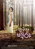 Apgujeong Midnight Sun (압구정 백야)