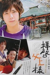 Haikei, Chichiue-sama - Poster / Capa / Cartaz - Oficial 1