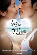 Haeundae Lovers (Haeundae Yeonindeul)