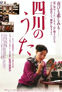 24 City - Poster / Capa / Cartaz - Oficial 6