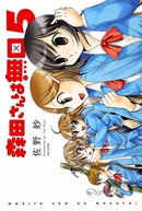 Morita-san wa Mukuchi. Specials (森田さんは無口。 スペシャル)
