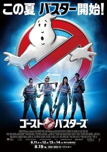 Caça-Fantasmas - Poster / Capa / Cartaz - Oficial 14