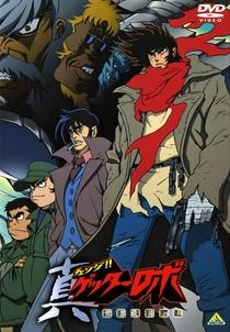 Change!! Getter Robo: Sekai Saigo no Hi - Poster / Capa / Cartaz - Oficial 1