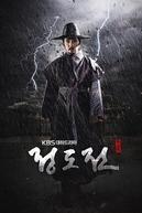 Jeong Do Jeon (정도전)
