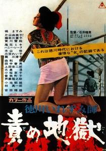 O Sadismo de Shogun 3 - Torturas Brutais - Poster / Capa / Cartaz - Oficial 1