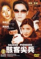 Hacker Pioneers  ( 駭客尖兵)