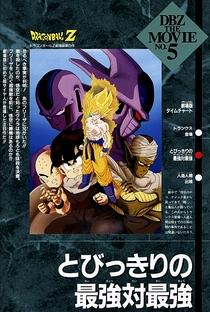 Dragon Ball Z 5: Uma Vingança Para Freeza - Poster / Capa / Cartaz - Oficial 4
