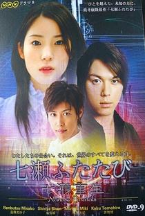 Nanase Futatabi - Poster / Capa / Cartaz - Oficial 1