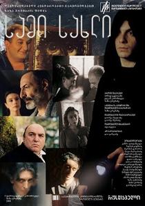 Three Houses   ( Sami Sakhli ) - Poster / Capa / Cartaz - Oficial 1