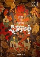 Dying to Survive (Wo bu shi yao shen)