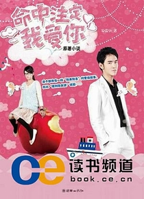 Fated to Love You - Poster / Capa / Cartaz - Oficial 2