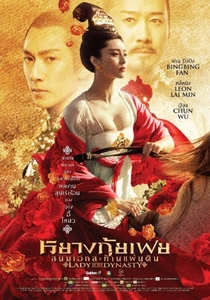 Lady of the Dynasty - Poster / Capa / Cartaz - Oficial 6