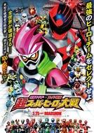 Kamen Rider × Super Sentai: Chou Super Hero Taisen (Kamen Rider × Super Sentai: Chou Super Hero Taisen)