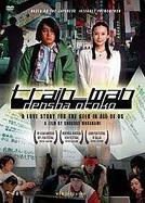 Homem do Trem - Uma Verdadeira História de Amor (Densha Otoko - A True Love Story)