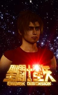 Saint Seiya Future Dimension - Poster / Capa / Cartaz - Oficial 3