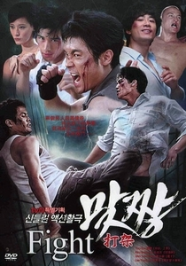 Fight - Poster / Capa / Cartaz - Oficial 1