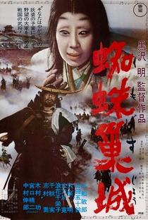 Trono Manchado de Sangue - Poster / Capa / Cartaz - Oficial 7