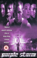 Tempestade púrpura (Zi yu feng bao)