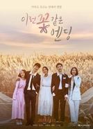Flower Ever After - Season 1 (Flower Ever After; 이런 꽃 같은 엔딩; FLEVA Season 1;)