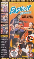 Eastern Heroes: The Video Magazine (Eastern Heroes: The Video Magazine vol 1)