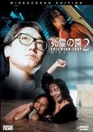 Evil Dead Trap 2 (Shiryô no wana 2: Hideki)