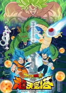 Dragon Ball Super: Broly - Poster / Capa / Cartaz - Oficial 12