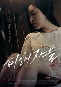 The Suffered - Poster / Capa / Cartaz - Oficial 2