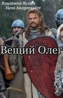Oleg , o profeta (Вещий Олег)