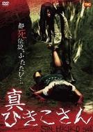 Scream Girls (Hikiko San)