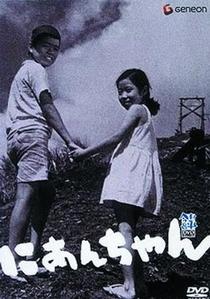 O Segundo Irmão - Poster / Capa / Cartaz - Oficial 1