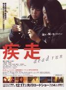 Dead Run (疾走)