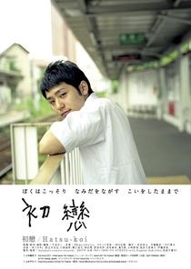 First Love - Poster / Capa / Cartaz - Oficial 1