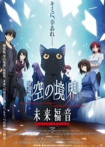 Kara no Kyoukai: Mirai Fukuin - Extra Chorus - Poster / Capa / Cartaz - Oficial 1