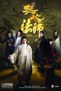 Wu Xin: The Monster Killer - Poster / Capa / Cartaz - Oficial 1