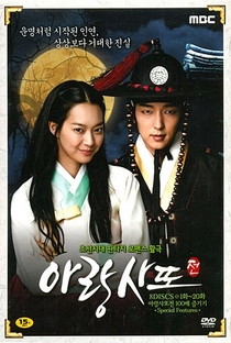 Arang and the Magistrate - Poster / Capa / Cartaz - Oficial 8